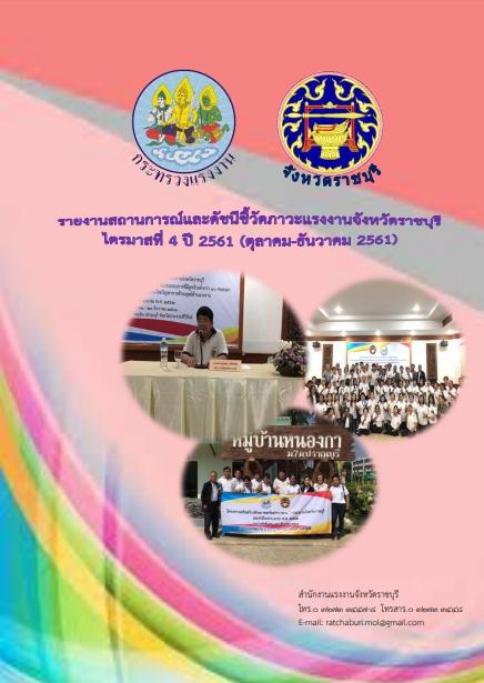 รายงานสถานการณ์แรงงานและดัชนีชี้วัดภาวะแรงงานจังหวัดราชบุรี ไตรมาสที่ 4 ปี 2561 (ตุลาคม-ธันวาคม 2561) และรายปี 2561
