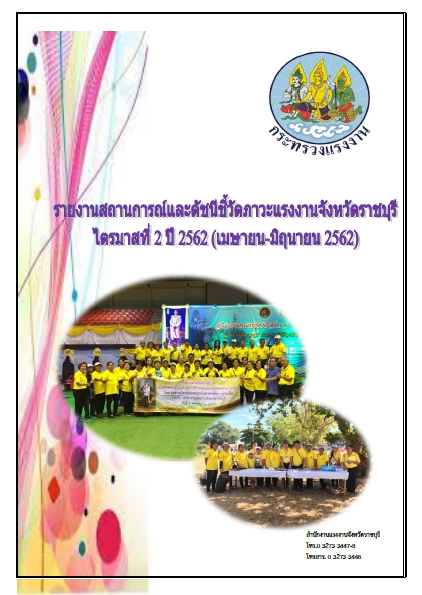 รายงานสถานการณ์และดัชนีชี้วัดภาวะแรงงานจังหวัดราชบุรี ประจำไตรมาสที่ 2 ปี 2562 (เมษายน-มิถุนายน 2562)