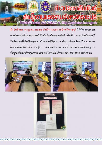 ประชุมคัดเลือกบุคคลภายในองค์กรที่มีคุณธรรม จริยธรรม ดีเด่น ประจำปี 2562