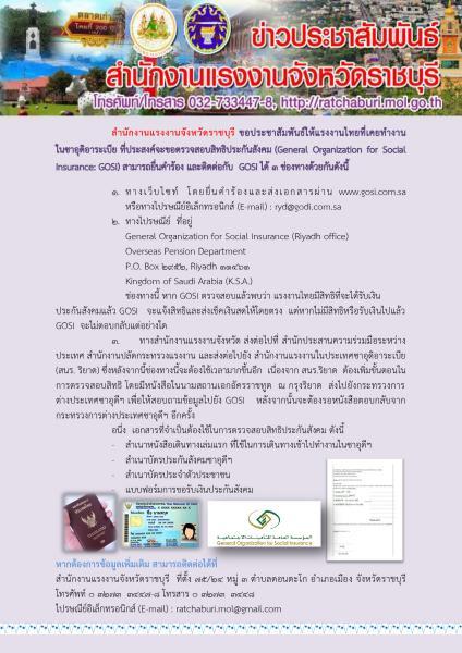 ประชาสัมพันธ์ให้แรงงานไทยที่เคยทำงาน ในซาอุดิอาระเบีย ที่ประสงค์จะขอตรวจสอบสิทธิประกันสังคม (General Organization for Social Insurance: GOSI)
