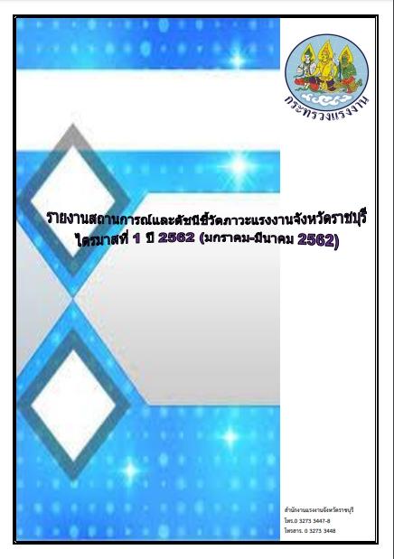 รายงานสถานการณ์และดัชนีชี้วัดภาวะแรงงานจังหวัดราชบุรี ประจำไตรมาสที่ 1 ปี 2562 (มกราคม-มีนาคม 2562)