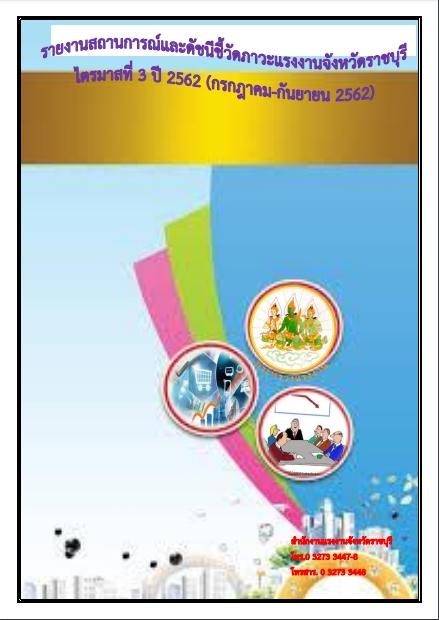 รายงานสถานการณ์และดัชนีชี้วัดภาวะแรงงานจังหวัดราชบุรี ประจำไตรมาสที่ 3 ปี 2562 (กรกฎาคม-กันยายน 2562)