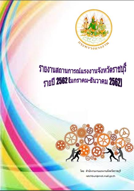 รายงานสถานการณ์แรงงานจังหวัดราชบุรี รายปี 2562