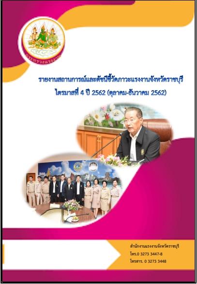 รายงานสถานการณ์และดัชนีชี้วัดภาวะแรงงานจังหวัดราชบุรี ไตรมาสที่ 4 ปี 2562 (ตุลาคม-ธันวาคม 2562)