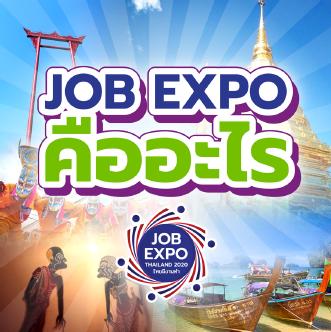 Job expo คืออะไรและความพิเศษของงานนี้แตกต่างจากงานอื่นอย่างไร….