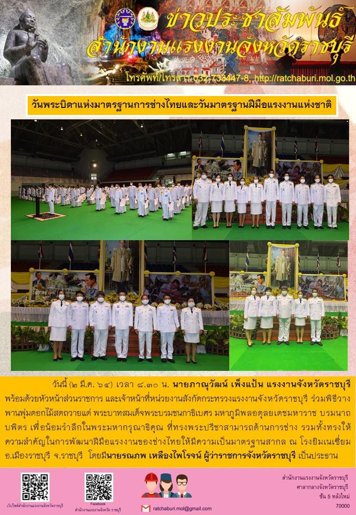วันพระบิดาแห่งมาตรฐานการช่างไทยและวันมาตรฐานฝีมือแรงงานแห่งชาติ