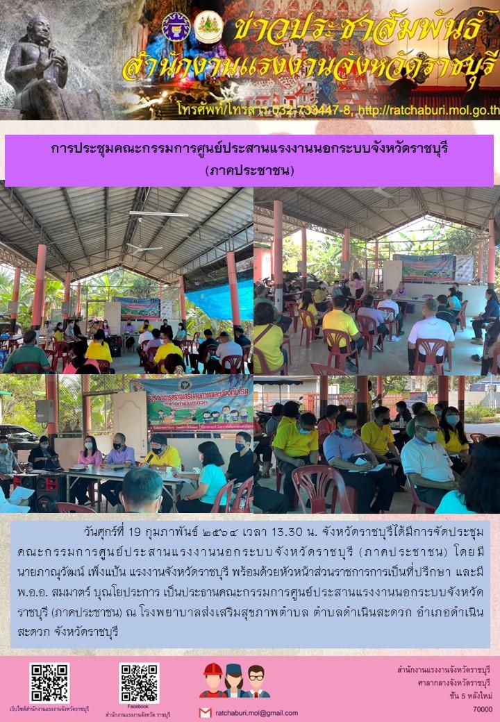 การประชุมคณะกรรมการศูนย์ประสานแรงงานนอกระบบจังหวัดราชบุรี  (ภาคประชาชน)