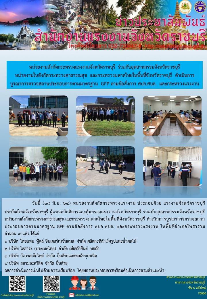 หน่วยงานสังกัดกระทรวงแรงงานจังหวัดราชบุรี ร่วมกับอุตสาหกรรมจังหวัดราชบุรี หน่วยงานในสังกัดกระทรวงสาธารณสุข และกระทรวงมหาดไทยในพื้นที่จังหวัดราชบุรี ดำเนินการบูรณาการตรวจสถานประกอบการตามมาตรฐาน GFP ตามข้อสั่งการ ศปก.ศบค. และกระทรวงแรงงาน